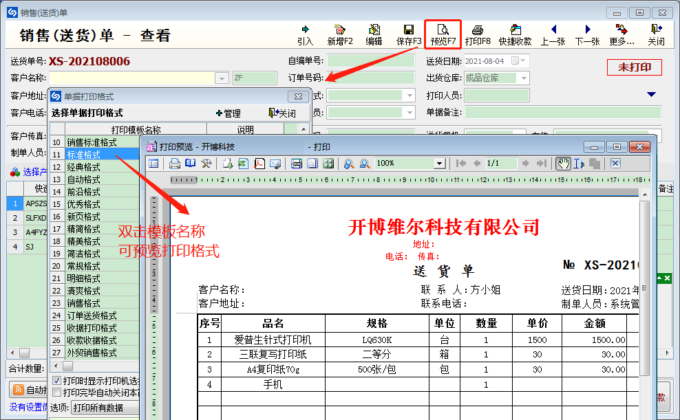 开博销售管理系统截图
