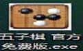 五子棋游戏段首LOGO