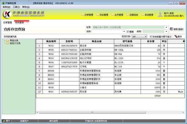 开博商贸管理系统