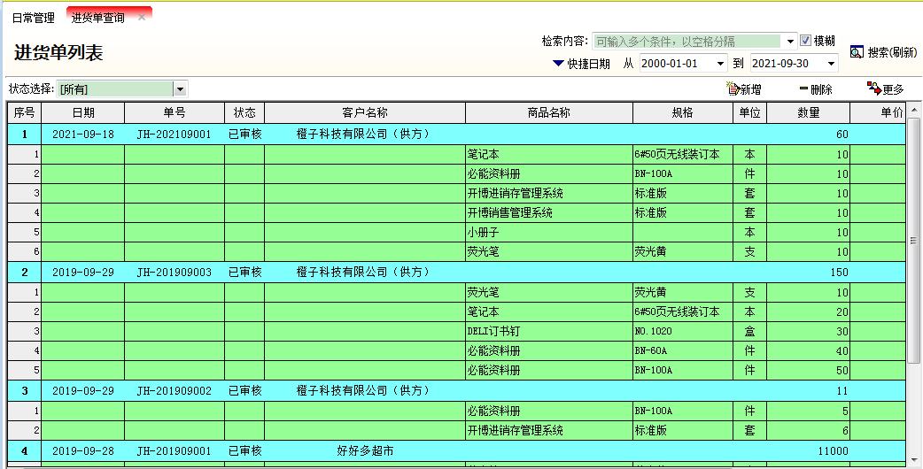 开博商贸管理系统截图
