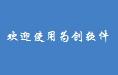 为创鑫捷第三方仓储管理系统段首LOGO