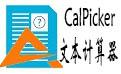 CalPicker文本计算器段首LOGO