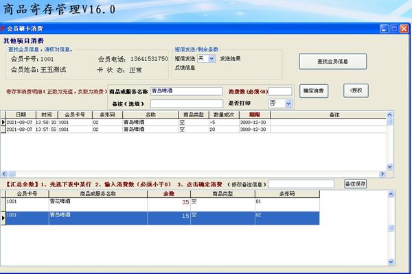 试用佳易王会员商品寄存管理系统截图