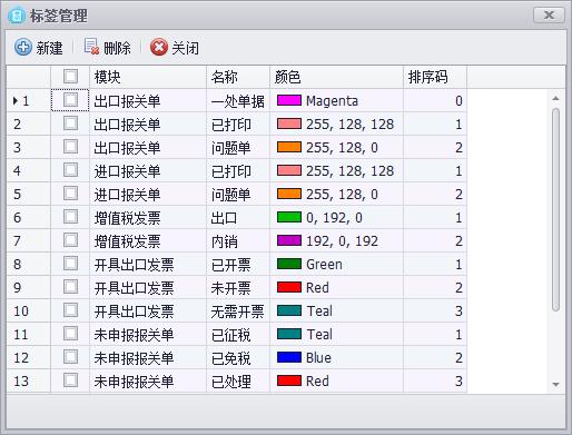 关单助手软件V6.3.34截图