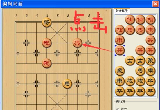 中国象棋怎么自己摆残局 中国象棋自己摆残局方法截图