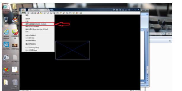 AutoCAD2004打開高版本文件的操作教程截圖