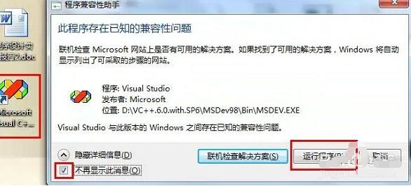 Microsoft Visual C++截圖