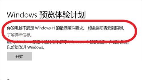 如何查看电脑是否支持Windows11