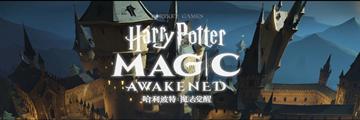 哈利波特魔法觉醒都有哪些魔杖-魔杖排名介绍