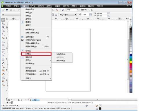 如何用Coreldraw X6设置网格