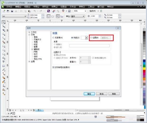 如何对Coreldraw X6页面设置
