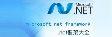 .NET Framework 4.0怎么安装-.NET Framework 4.0安装步骤