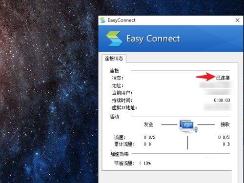 EasyConnect如何登录