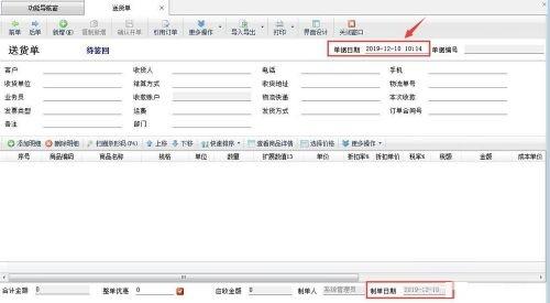 送货单软件如何补录单据?