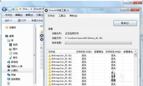 怎么用DirectX修复工具使用
