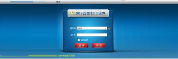 007支票打印软件怎么使用-007支票打印软件使用方法