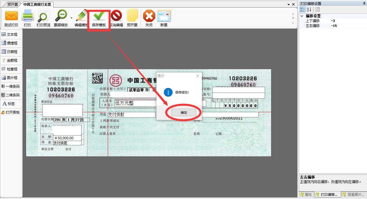 007支票打印软件截图