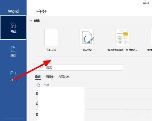 如何更改Office 365软件外观?