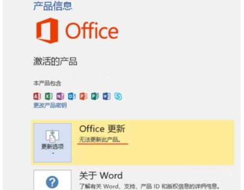 Microsoft office 2016禁用更新