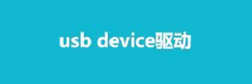 usb device驱动怎么安装-usb device驱动安装方法