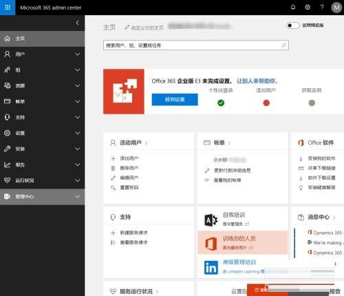 Office 365 如何设置邮件转发