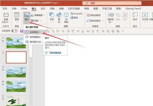 Microsoft Office 365插入图片教程