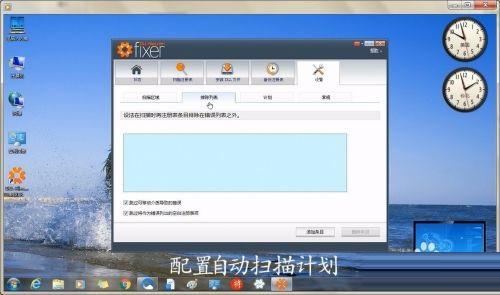DLL修复工具切换语言等设置