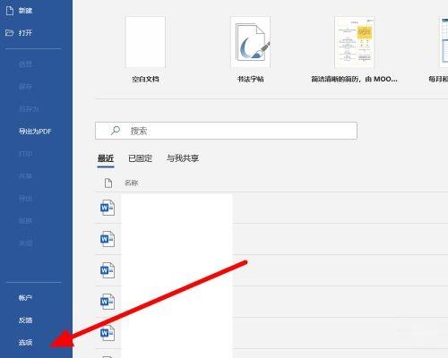 如何设置Office 365背景为星云?