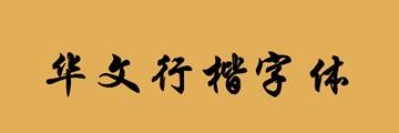 Win10怎么安装华文行楷字体-Win10安装华文行楷字体方法