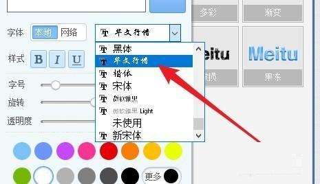 Win10怎么安装华文行楷字体