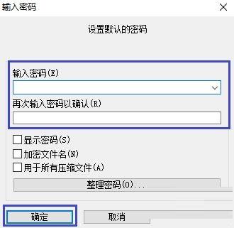 WinRAR如何设置默认密码