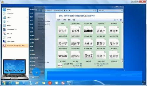 华文行楷字体删不掉的处理方法
