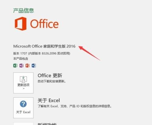 office 2016怎么查看版本