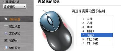 简单鼠标宏编辑工具使用说明如何查看?简单鼠标宏编辑工具使用说明查看方法