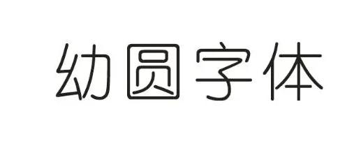 幼圆字体怎么设置?幼圆字体设置方法