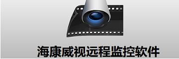 海康威视远程监控软件如何卸载?海康威视远程监控软件卸载方法
