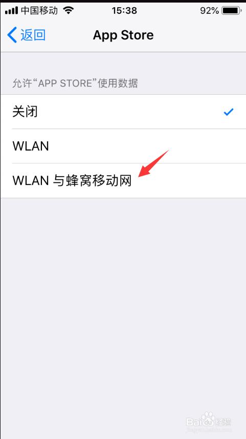 无法连接到appstore?