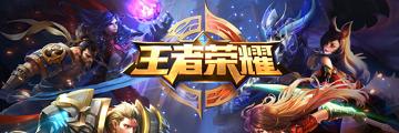 王者荣耀:王者IP新游将于10月30日20:00首发
