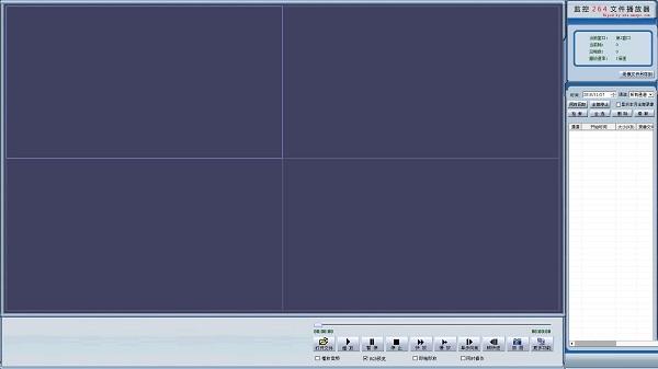 监控文件播放器截图