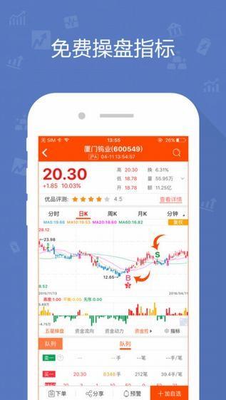 优品股票通app截图