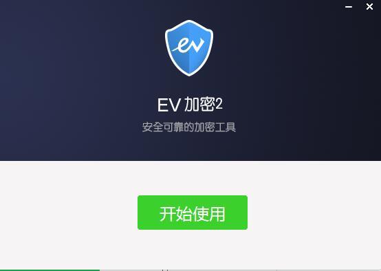 EV加密截图