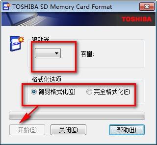 东芝SD卡修复工具截图