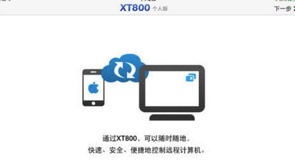XT800截图