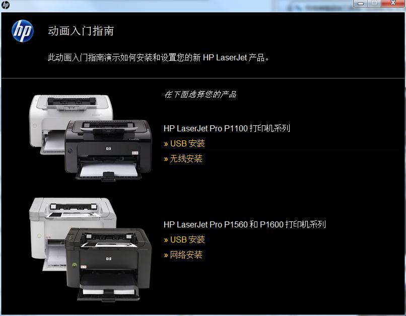 惠普p1108打印机驱动安装步骤