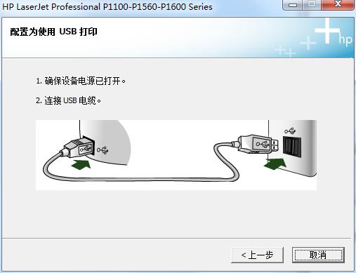 hp laserjet p1108打印机怎么连接电脑
