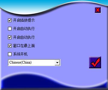 擎泰分区加密工具截图1