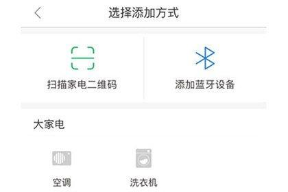 美居app怎么连接空调设备 美居app连接空调设备方法