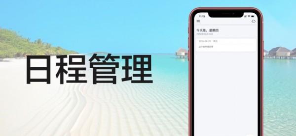 桌面日历iOS版截图