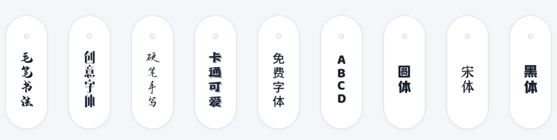 iFonts字体助手截图