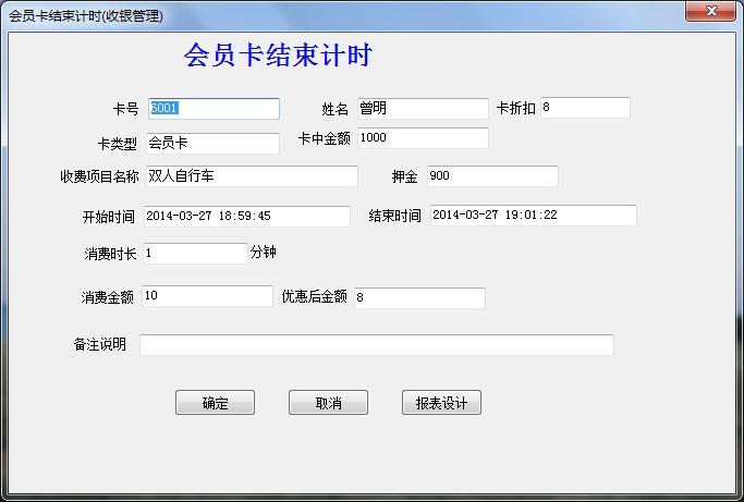 易达会员计时计次管理系统软件截图